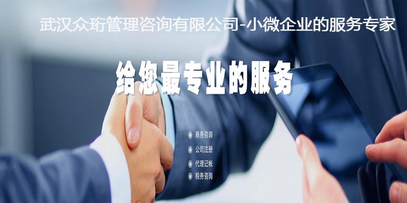 【签约】武汉众珩管理咨询有限公司网络推广项目合作成功