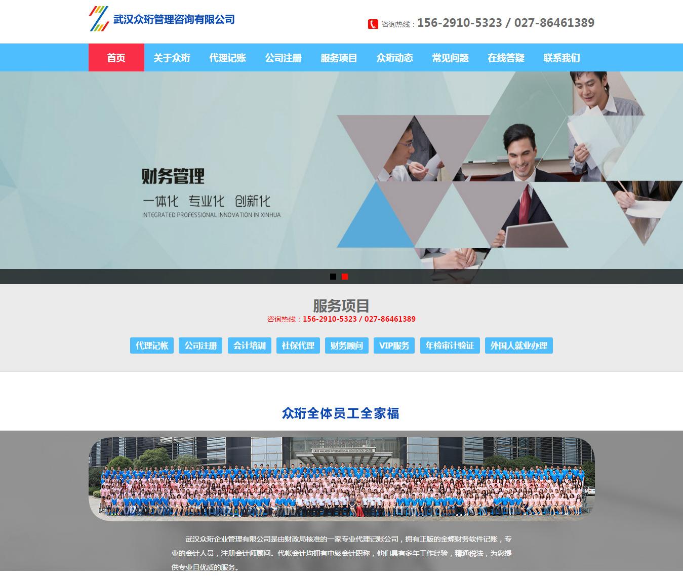 武汉众珩管理咨询网站建设项目