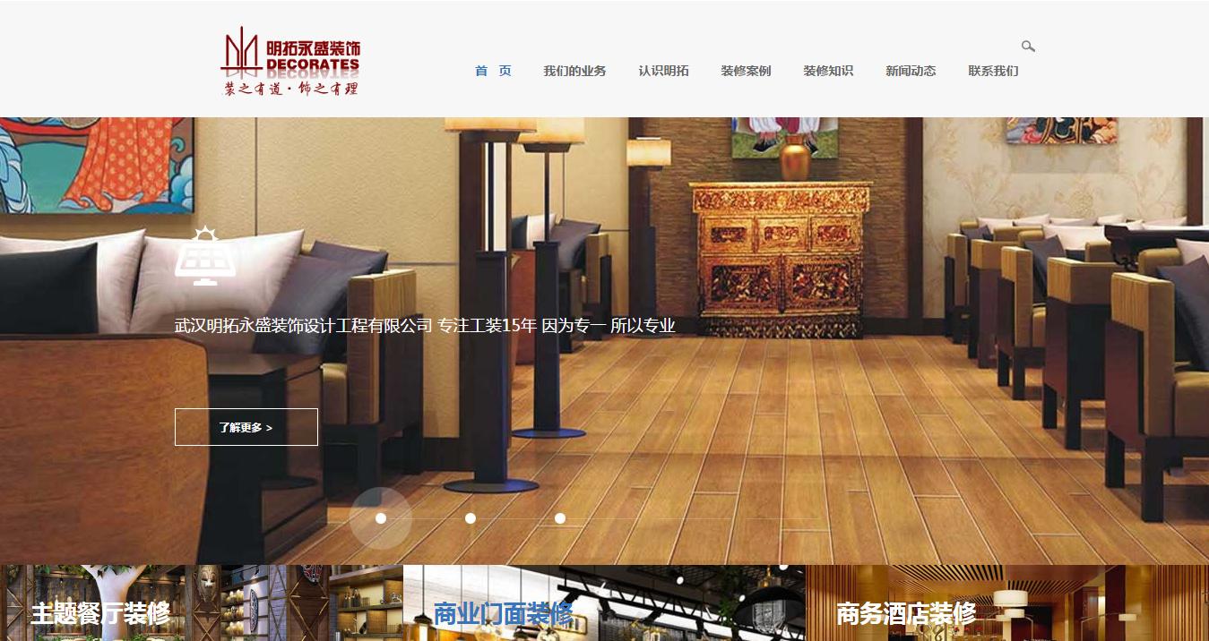 武汉明拓永盛装饰网站建设项目
