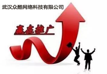 武汉企业网络营销推广需要准备什么?