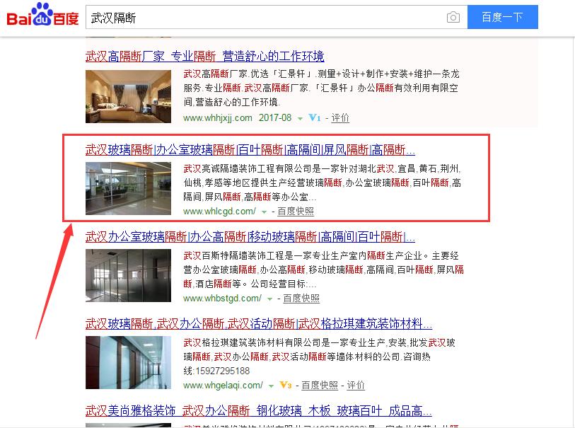 武汉亮诚隔断SEO推广项目-众酷网络