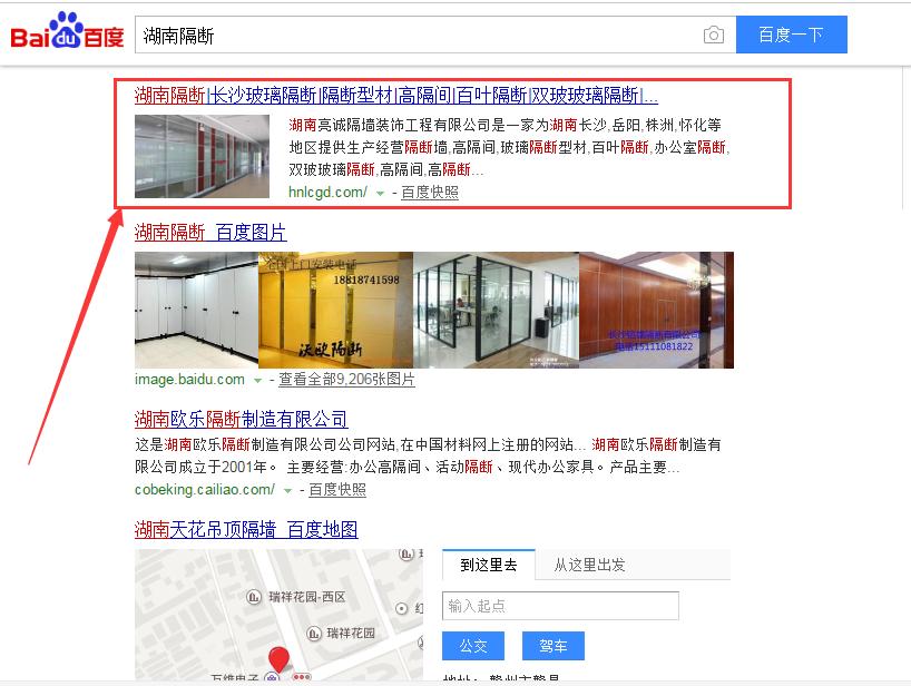 湖南亮诚隔断SEO推广项目-众酷网络