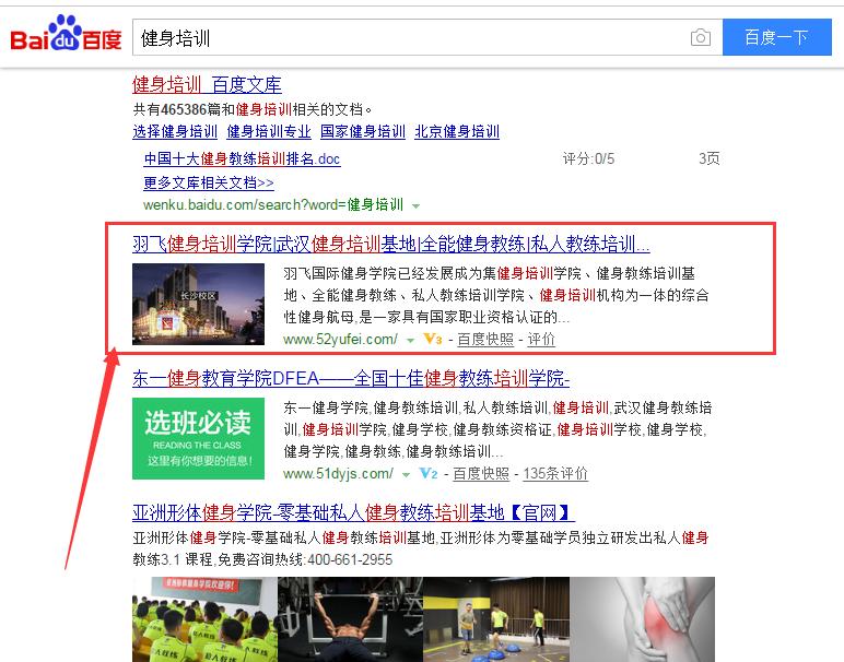 羽飞超级健身学院SEO推广项目-众酷网络