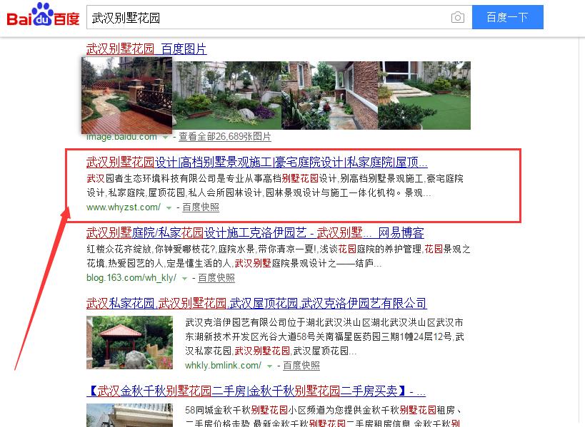 武汉园者生态SEO推广项目-众酷网络