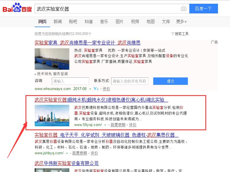 武汉巴斯德科技SEO推广项目-众酷网络