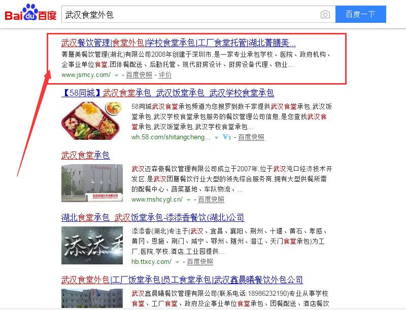 武汉菁膳美餐饮管理SEO推广项目-众酷网络