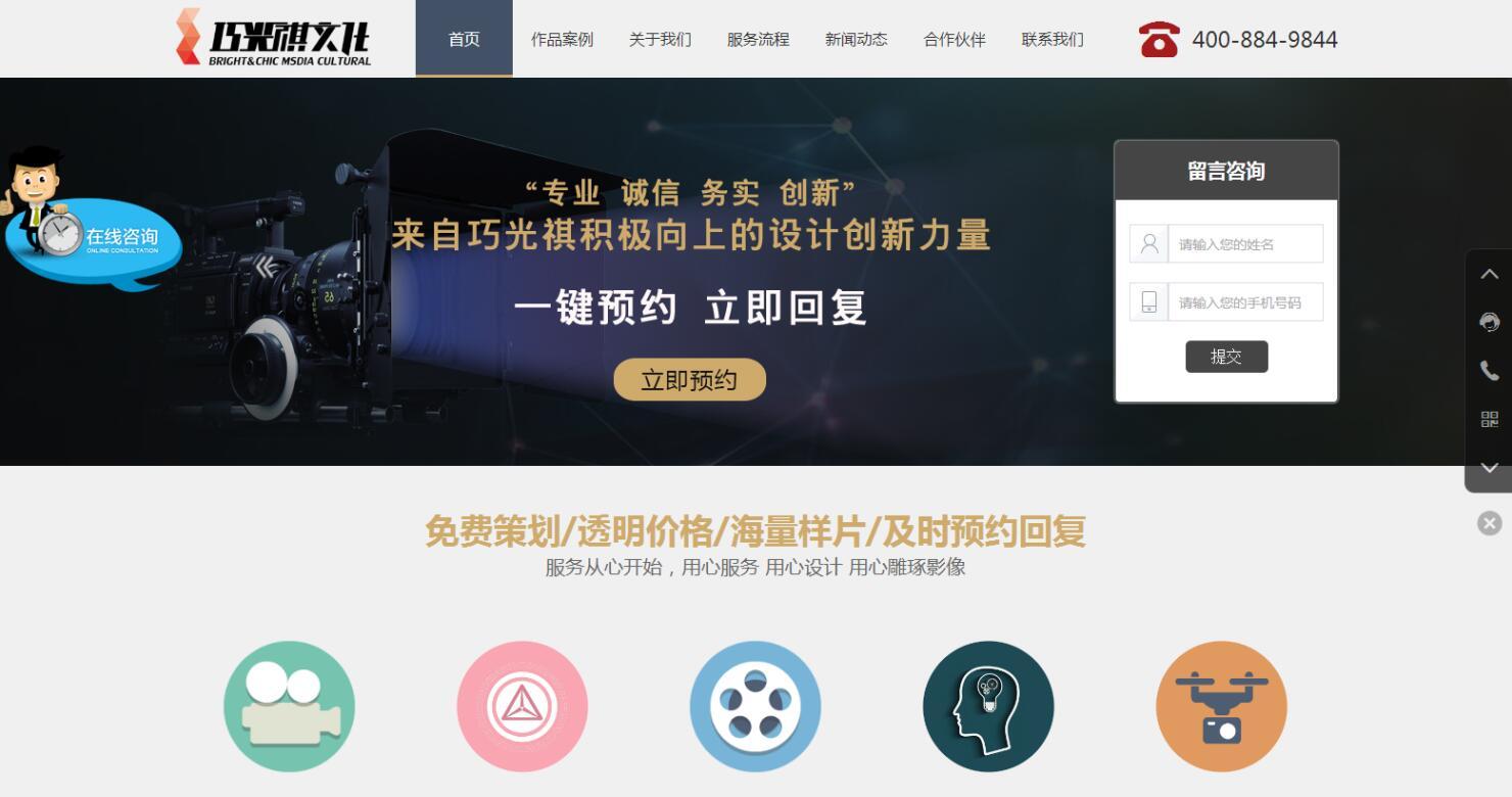 武汉巧光祺文化传播有限公司体育appbob官网项目
