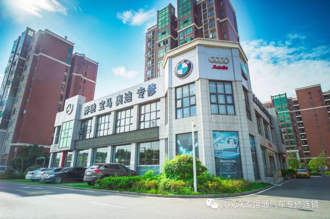 武汉众泰恒通汽车技术服务有限公司-微信运营