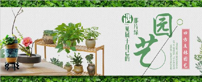 武汉四方美林园艺有限公司--微信运营