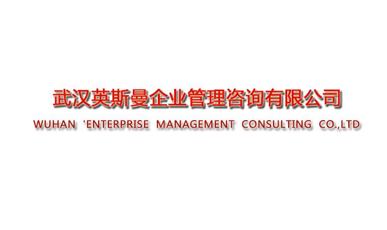 英斯曼企业管理SEO推广项目-bob游戏官方平台网络