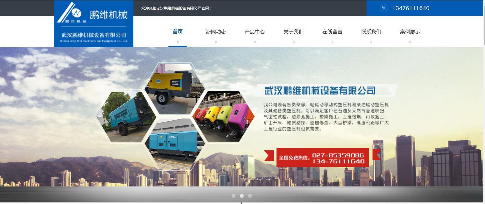 武汉鹏维机械设备体育appbob官网项目