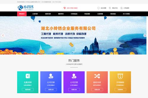 小铃铛财务咨询体育appbob官网建设项目