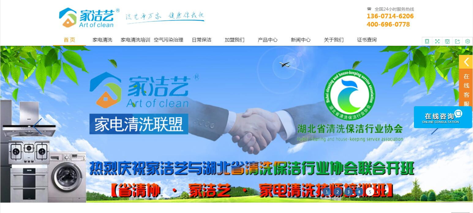 金威清洁环保(家洁艺)--全网营销推广