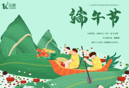武汉bob游戏官方平台网络科技有限公司祝大家端午安康