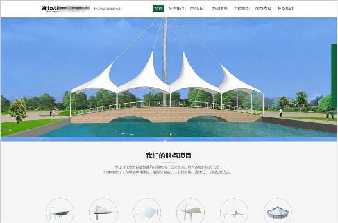力诚膜结构seo项目——bob游戏官方平台网络