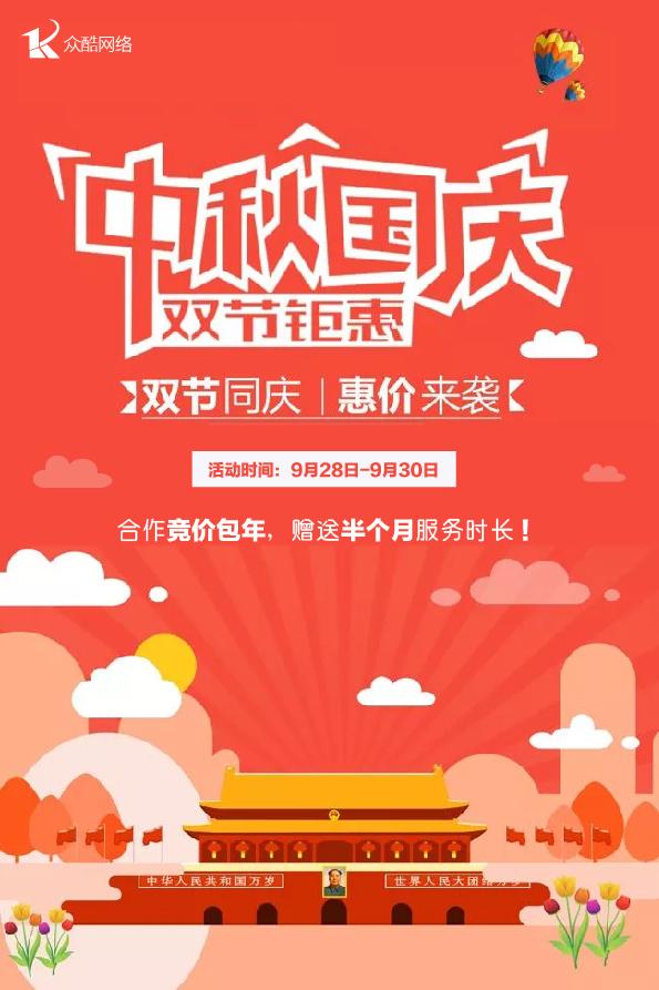 2020年武汉bob游戏官方平台网络中秋及国庆放假通知