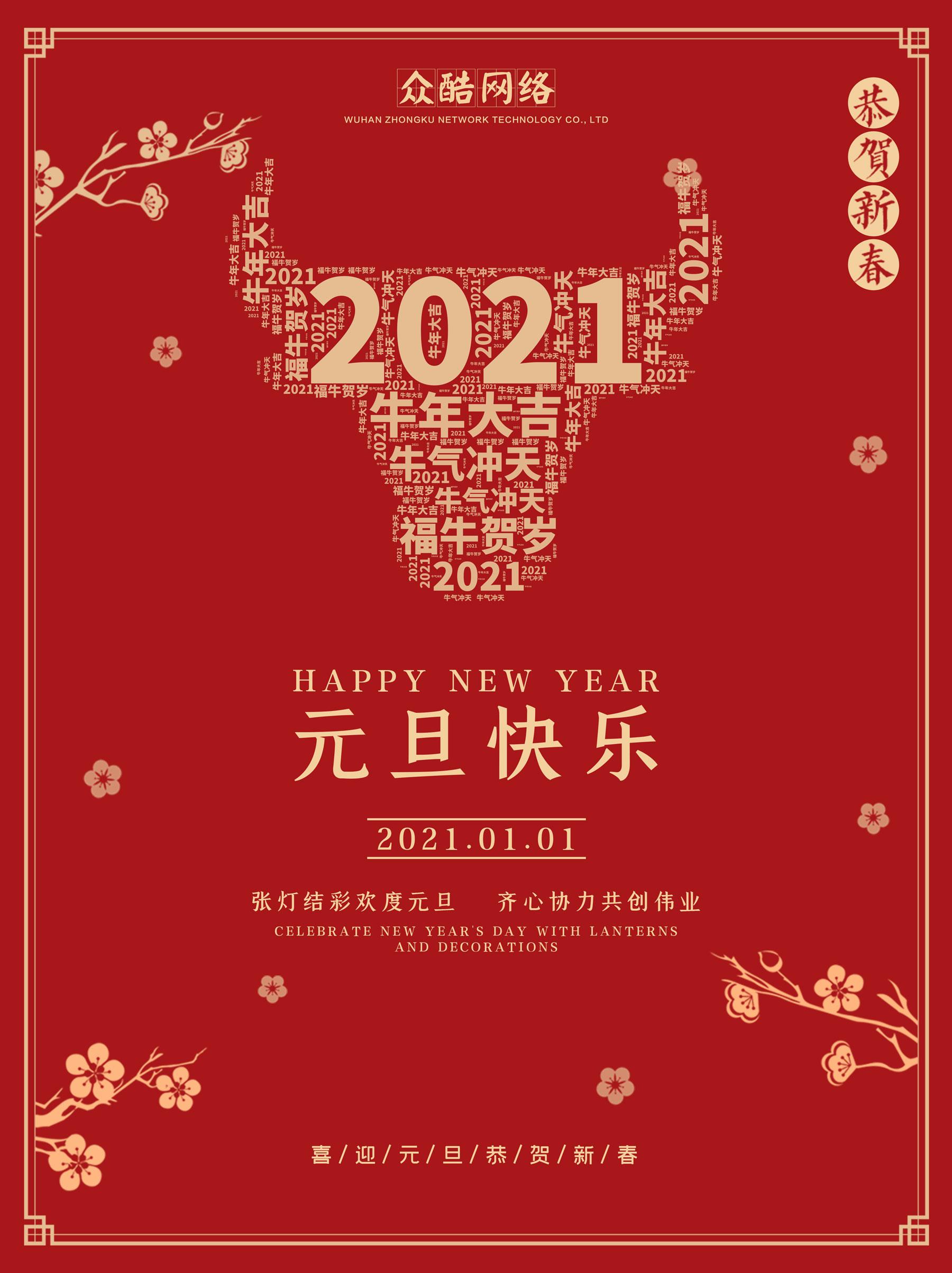 2020年武汉bob游戏官方平台网络元旦放假通知